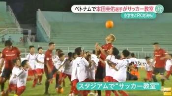 本田圭佑 ベトナムでサッカー教室.jpg